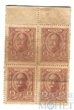 Марки-деньги 15 копеек, 1915 г., квартблок