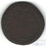 5 копеек, 1793 г., ЕМ