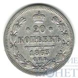 20 копеек, серебро, 1863 г., СПБ АБ