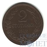 2 стотинки, 1912 г., Болгария