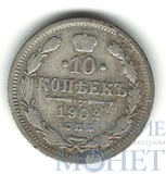 10 копеек, серебро, 1902 г., СПБ АР
