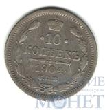 10 копеек, серебро, 1904 г., СПБ АР