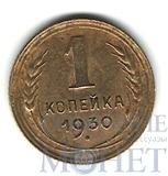 1 копейка, 1930 г.
