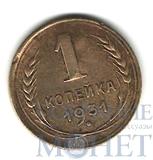 1 копейка, 1931 г.