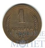 1 копейка, 1950 г