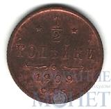 1/2 копейки, 1909 г., СПБ