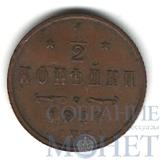 1/2 копейки, 1913 г., СПБ