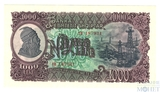 1000 лек, 1957 г., Албания