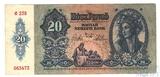 20 пенге, 1941 г., Венгрия