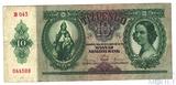 10 пенге, 1936 г., Венгрия