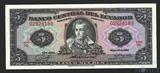 5 сукре, 1980 г., Эквадор