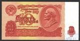 Государственный казначейский билет СССР 10 рублей, 1961 г.