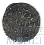 Алтын, серебро, 1704 г.