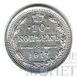 10 копеек, серебро, 1917 г., ВС