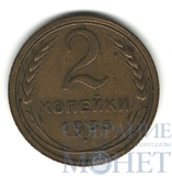 """2 копейки, 1935 г.,""""новый герб"""""""