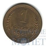 1 копейка, 1941 г.