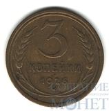 3 копейки, 1926 г.