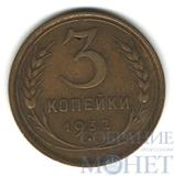 3 копейки, 1932 г.