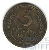 3 копейки, 1934 г.