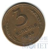 3 копейки, 1943 г.