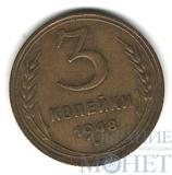 3 копейки, 1948 г.