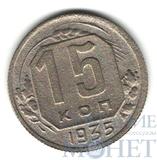 15 копеек, 1935 г.