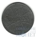 1 копейка, 1916 г., Германская оккупация