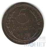 5 копеек, 1933 г.