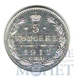 5 копеек, серебро, 1911 г., СПБ ЭБ