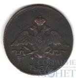 1 копейка, 1836 г., ЕМ ФХ