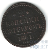 2 копейки, 1841 г., ЕМ