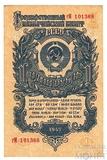 Государственный казначейский билет СССР 1 рубль, 1957 г.