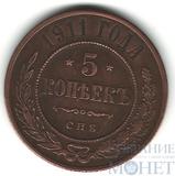 5 копеек, 1911 г., СПБ