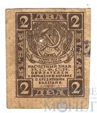 Расчетный знак РСФСР 2 рубля, 1919 г.