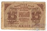 Расчетный знак РСФСР 15 рублей, 1919 г., кассир- Гальцов
