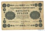 Государственный кредитный билет 500 рублей, 1918 г., кассир-Стариков