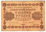 Государственный кредитный билет 1000 рублей, 1918 г., кассир-Ев.Гейльман