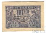 1 лей, 1918 г., Румыния