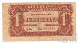 1 крона, 1944 г., Чехословакия(Советская зона оккупации)