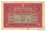 2 кроны, 1917 г., Венгрия
