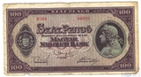 100 пенге, 1945 г., Венгрия