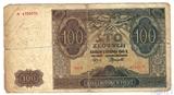 100 злотых, 1941 г., Польша