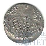 гривеннтк, серебро, 1791 г., СПБ