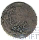 гривенник, серебро, 1768 г., СПБ