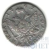 полуполтинник, серебро, 1767 г., ММД