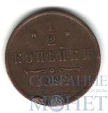 1/2 копейки, 1892 г., СПБ