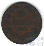 Монета для Финляндии: 10 пенни, 1890 г.