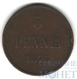 Монета для Финляндии: 5 пенни, 1873 г.