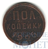 Полкопейки, 1925 г.