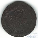 5 копеек, 1772 г., ЕМ